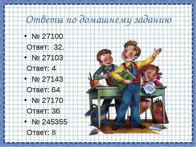 Ответы по домашнему заданию № 27100 Ответ: 32. № 27103 Ответ: 4 № 27143 Ответ...