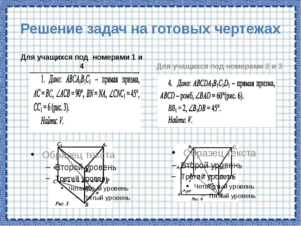 Решение задач на готовых чертежах Для учащихся под номерами 1 и 4 Для учащихс...
