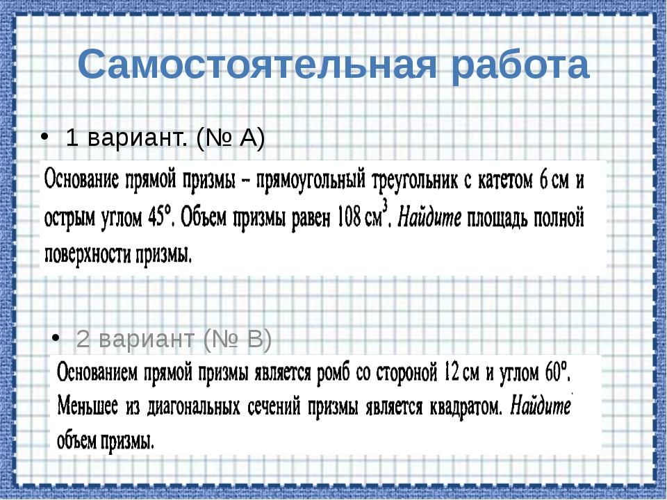 Самостоятельная работа 1 вариант. (№ А) 2 вариант (№ В)