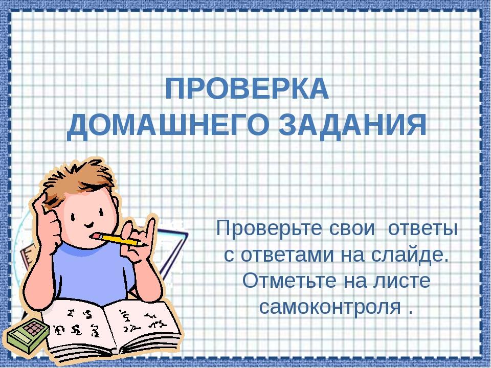 Проверка домашнего задания по решебник