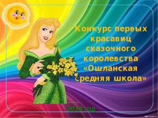 Конкурс первых красавиц сказочного королевства «Ошланская средняя школа» 2014