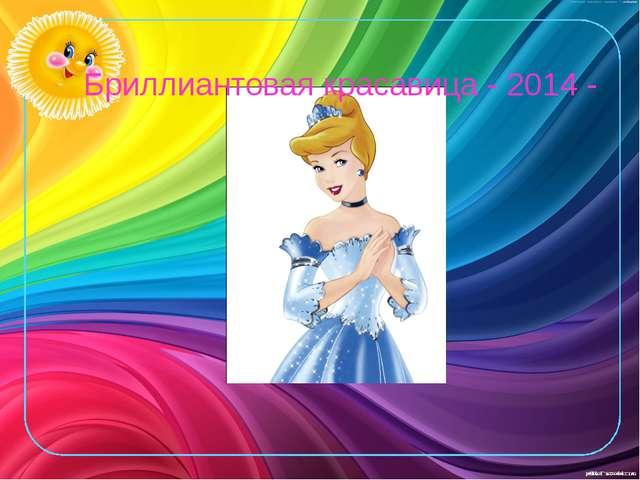 Бриллиантовая красавица - 2014 -