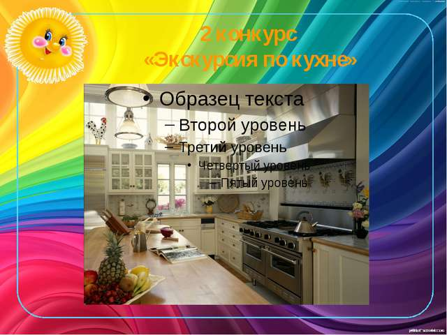 2 конкурс «Экскурсия по кухне»