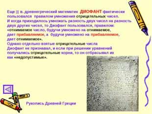 Рукопись Древней Греции Еще ||| в. древнегреческий математик ДИОФАНТ фактичес