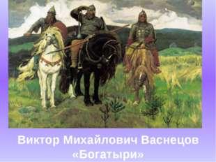 Виктор Михайлович Васнецов «Богатыри»