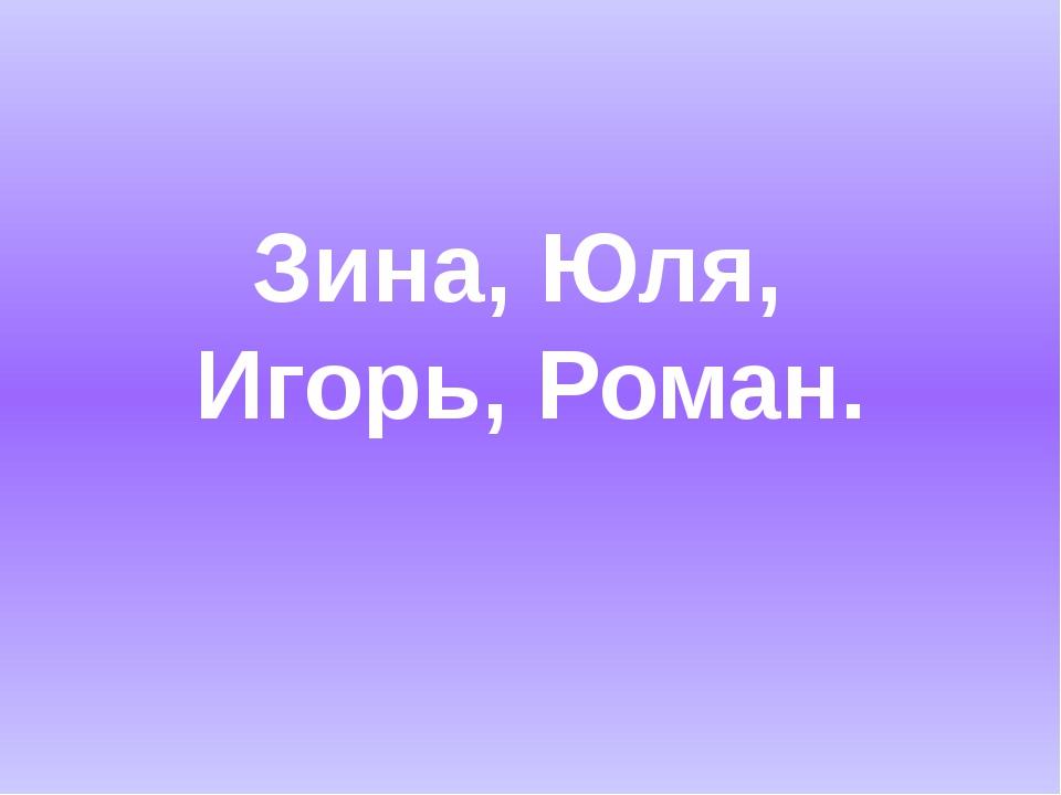Зина, Юля, Игорь, Роман.