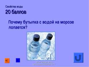 Свойства воды 20 баллов Почему бутылка с водой на морозе лопается? МБОУ «Лице