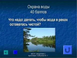 Охрана воды 40 баллов Что надо делать, чтобы вода в реках оставалась чистой?