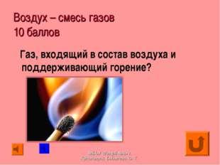 Воздух – смесь газов 10 баллов Газ, входящий в состав воздуха и поддерживающи