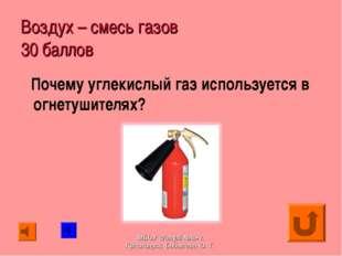 Воздух – смесь газов 30 баллов Почему углекислый газ используется в огнетушит