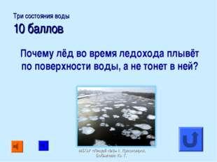 Три состояния воды 10 баллов Почему лёд во время ледохода плывёт по поверхнос