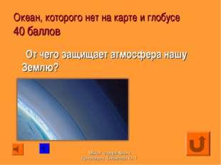 Океан, которого нет на карте и глобусе 40 баллов От чего защищает атмосфера н