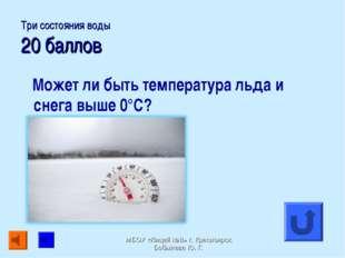 Три состояния воды 20 баллов Может ли быть температура льда и снега выше 0°С?