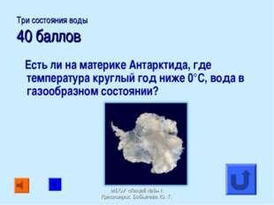 Три состояния воды 40 баллов Есть ли на материке Антарктида, где температура