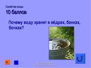 Свойства воды 10 баллов Почему воду хранят в вёдрах, банках, бочках? МБОУ «Ли