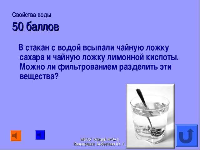 Свойства воды 50 баллов В стакан с водой всыпали чайную ложку сахара и чайную...