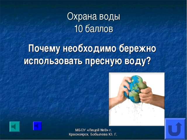 Охрана воды 10 баллов Почему необходимо бережно использовать пресную воду? МБ...