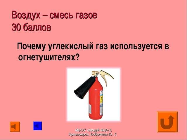 Воздух – смесь газов 30 баллов Почему углекислый газ используется в огнетушит...