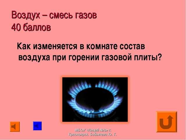 Воздух – смесь газов 40 баллов Как изменяется в комнате состав воздуха при го...