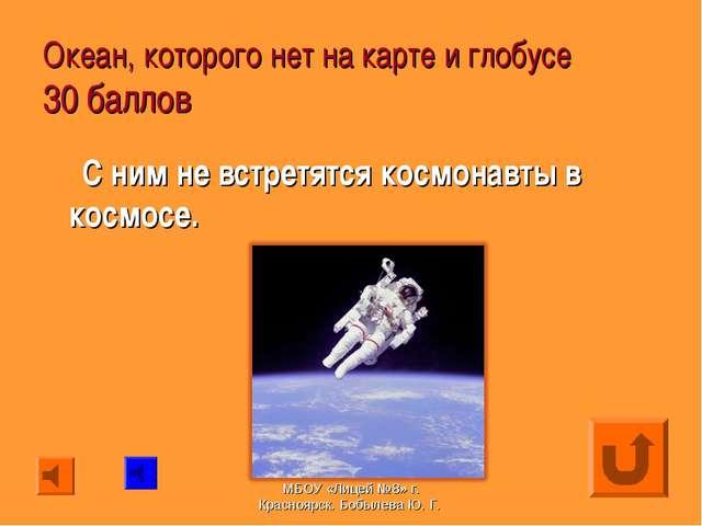 Океан, которого нет на карте и глобусе 30 баллов С ним не встретятся космонав...
