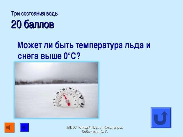 Три состояния воды 20 баллов Может ли быть температура льда и снега выше 0°С?...