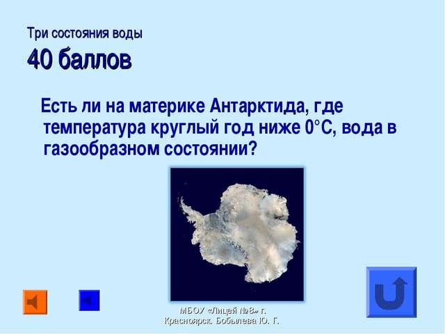 Три состояния воды 40 баллов Есть ли на материке Антарктида, где температура...