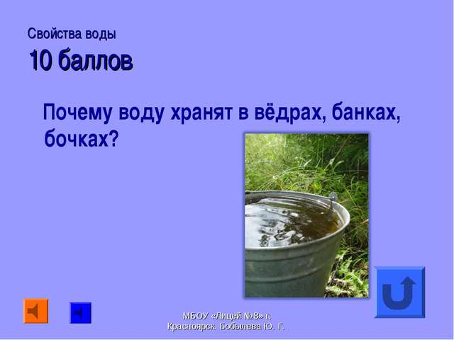 Свойства воды 10 баллов Почему воду хранят в вёдрах, банках, бочках? МБОУ «Ли...