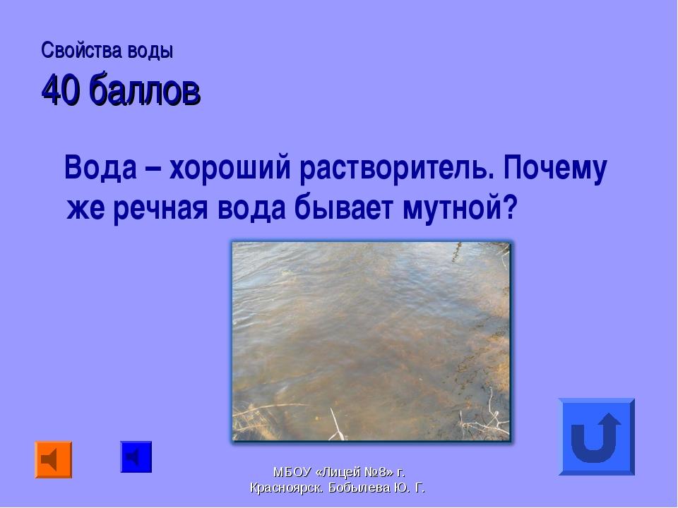 Свойства воды 40 баллов Вода – хороший растворитель. Почему же речная вода бы...