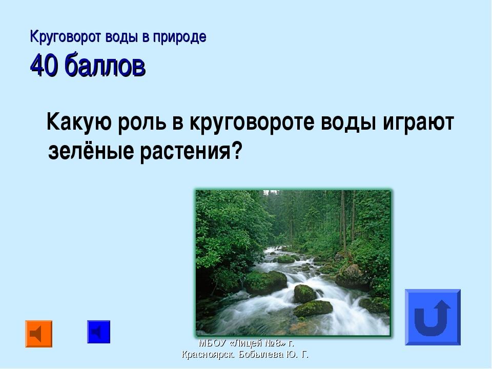 Круговорот воды в природе 40 баллов Какую роль в круговороте воды играют зелё...