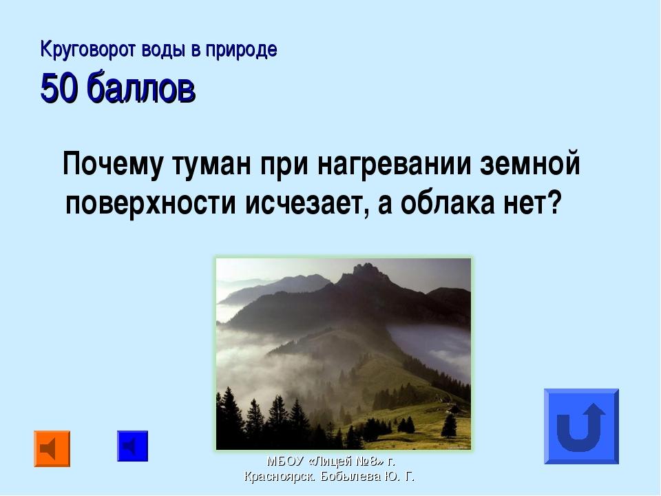 Круговорот воды в природе 50 баллов Почему туман при нагревании земной поверх...