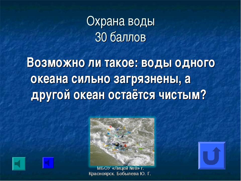 Охрана воды 30 баллов Возможно ли такое: воды одного океана сильно загрязнены...