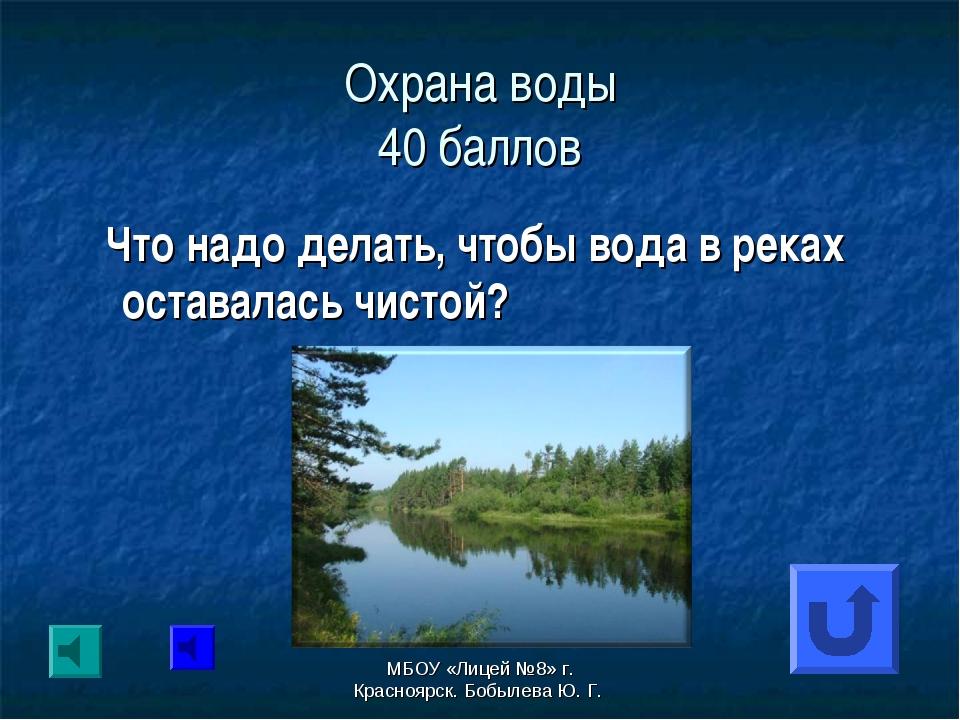 Охрана воды 40 баллов Что надо делать, чтобы вода в реках оставалась чистой?...