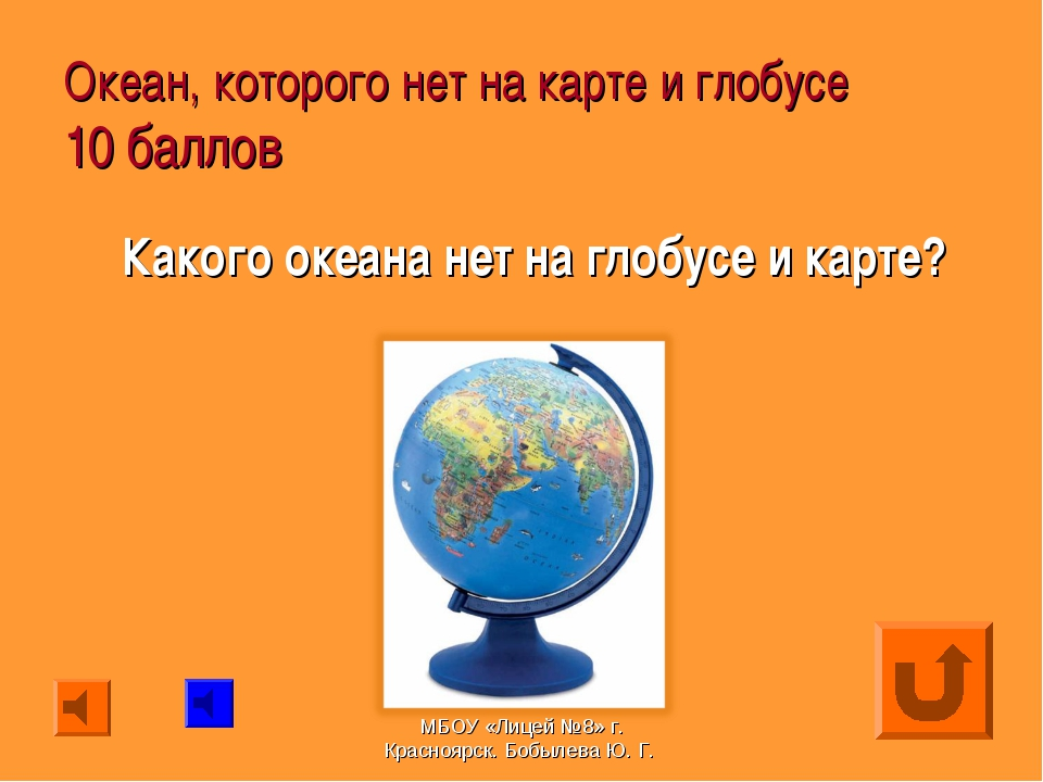 Океан, которого нет на карте и глобусе 10 баллов Какого океана нет на глобусе...