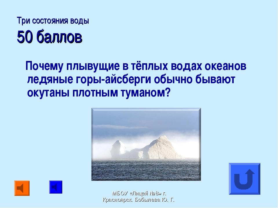 Три состояния воды 50 баллов Почему плывущие в тёплых водах океанов ледяные г...