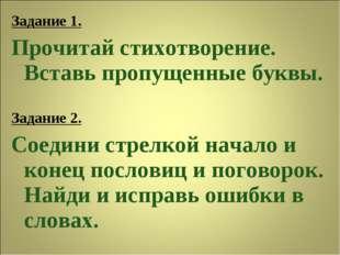 Задание 1. Прочитай стихотворение. Вставь пропущенные буквы. Задание 2. Соеди