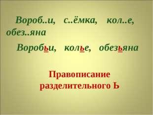 Правописание разделительного Ь Вороб..и, кол..е, обез..яна с..ёмка, Воробьи,