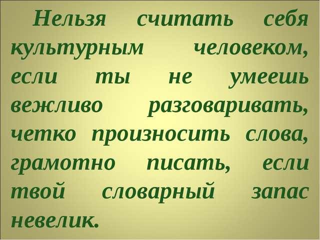 Нельзя считать себя культурным человеком, если ты не умеешь вежливо разговари...