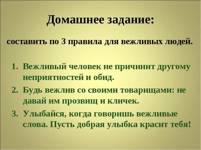 Домашнее задание: Вежливый человек не причинит другому неприятностей и обид....