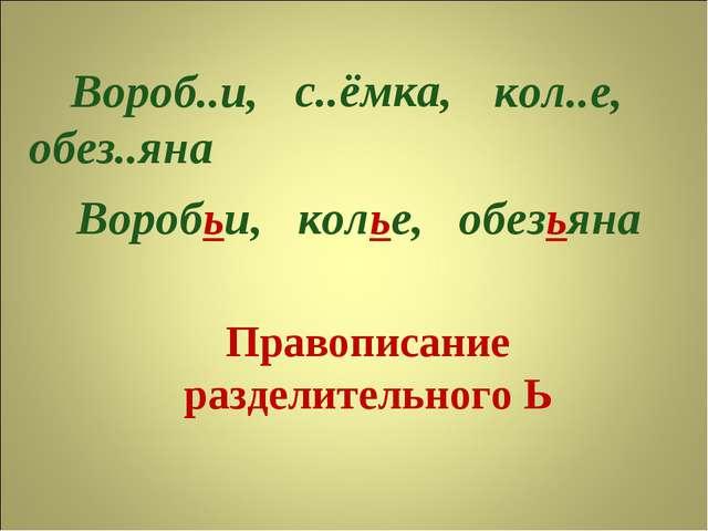 Правописание разделительного Ь Вороб..и, кол..е, обез..яна с..ёмка, Воробьи,...