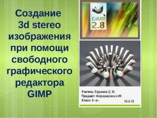 Создание 3d stereo изображения при помощи свободного графического редактора G