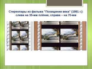 """Стереопары из фильма """"Похищение века"""" (1981 г.): слева на 35-мм плёнке, справ"""