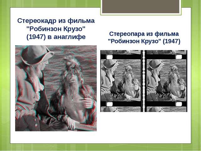 """Стереопара из фильма """"Робинзон Крузо"""" (1947) Стереокадр из фильма """"Робинзон К..."""
