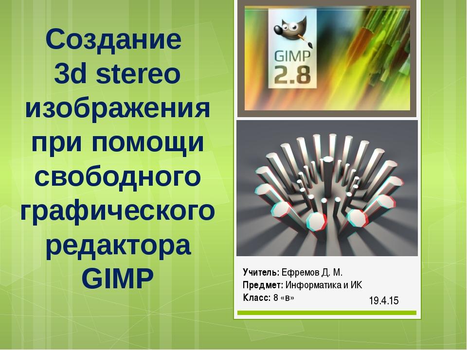 Создание 3d stereo изображения при помощи свободного графического редактора G...