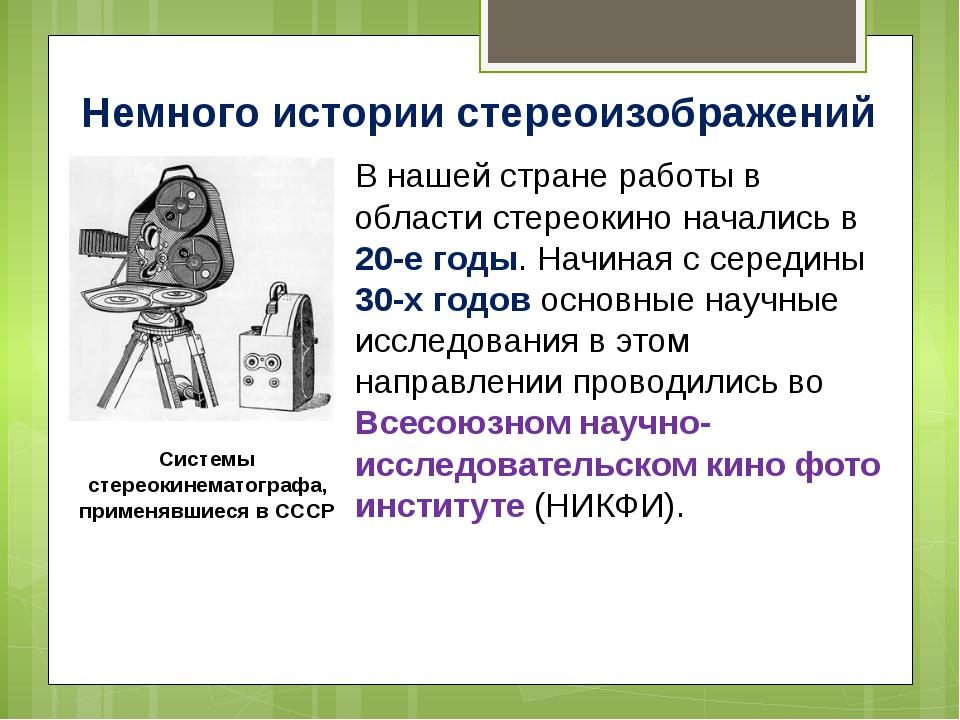 В нашей стране работы в области стереокино начались в 20-е годы. Начиная с се...