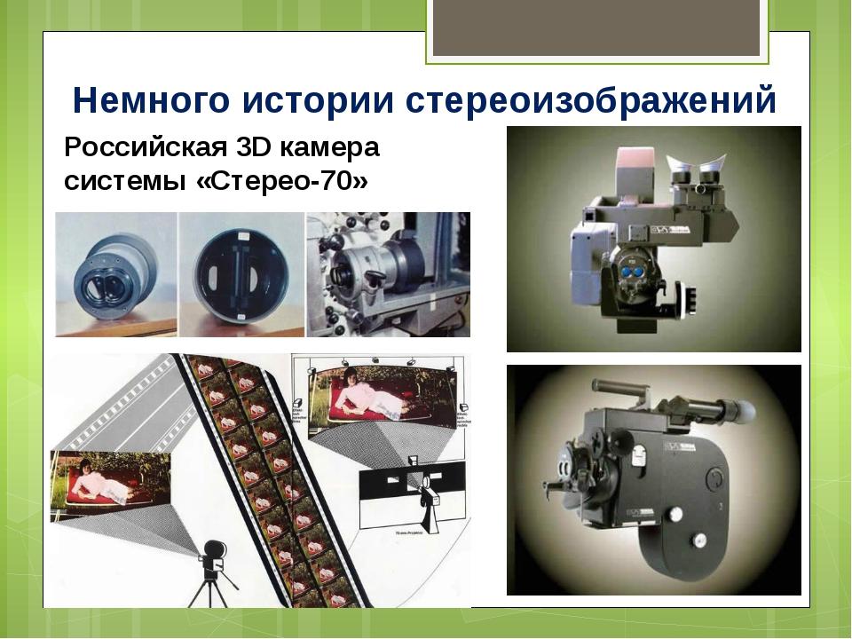 Немного истории стереоизображений Российская 3D камера системы «Стерео-70»