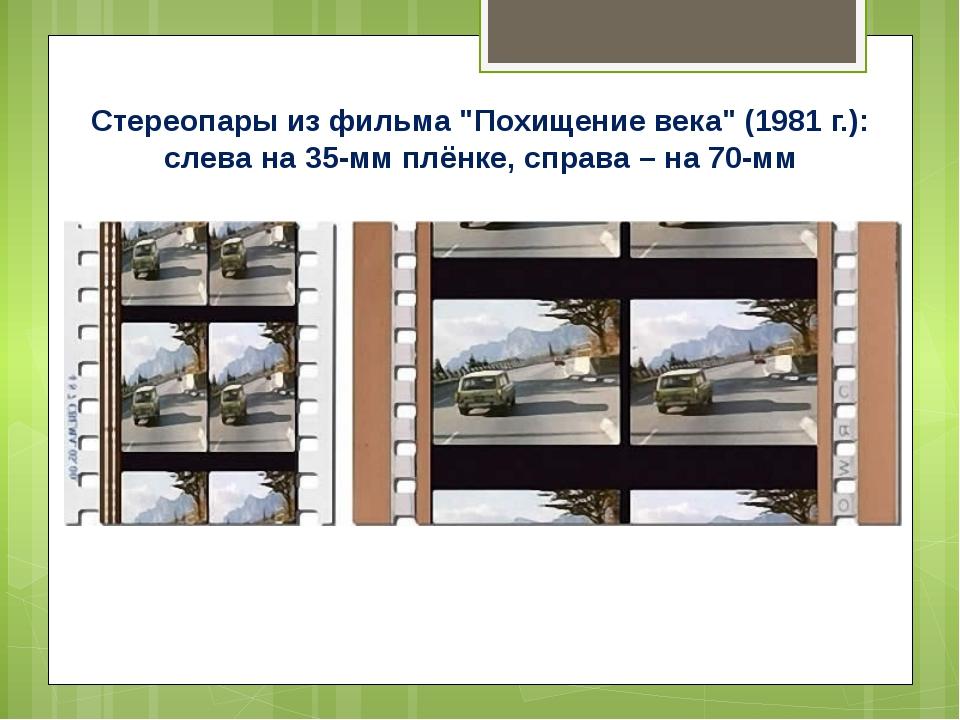 """Стереопары из фильма """"Похищение века"""" (1981 г.): слева на 35-мм плёнке, справ..."""