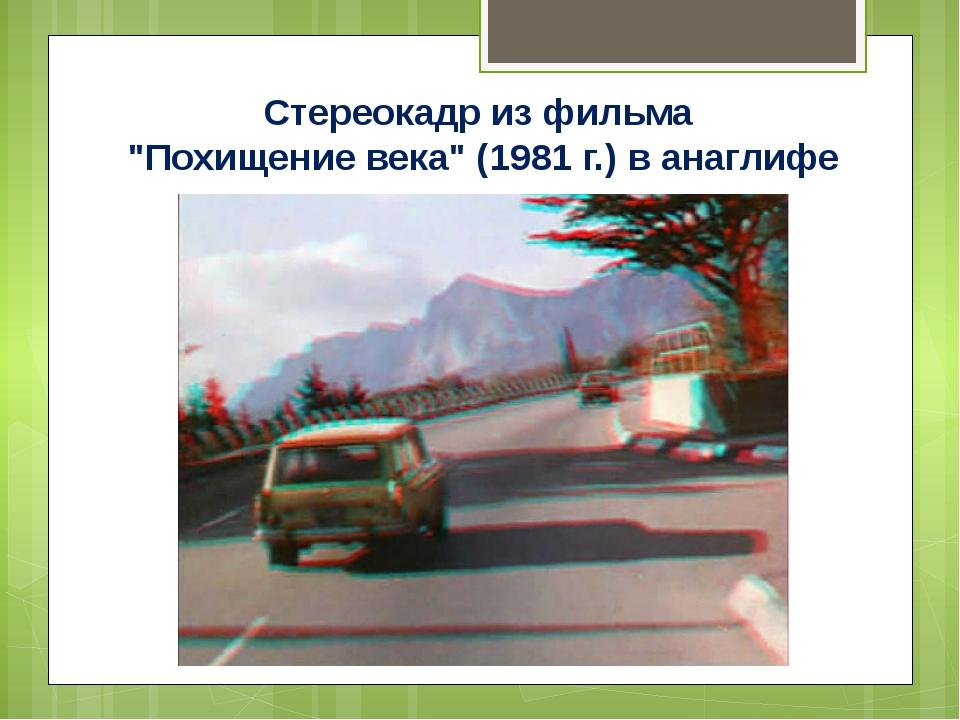 """Стереокадр из фильма """"Похищение века"""" (1981 г.) в анаглифе"""