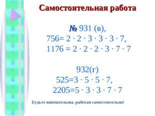 Самостоятельная работа № 931 (в), 756= 2 · 2 · 3 · 3 · 3 · 7, 1176 = 2 · 2 ·