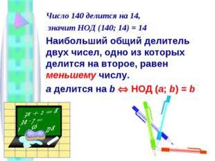 Число 140 делится на 14, значит НОД (140; 14) = 14 Наибольший общий делитель