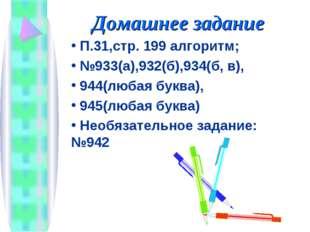 Домашнее задание П.31,стр. 199 алгоритм; №933(а),932(б),934(б, в), 944(любая